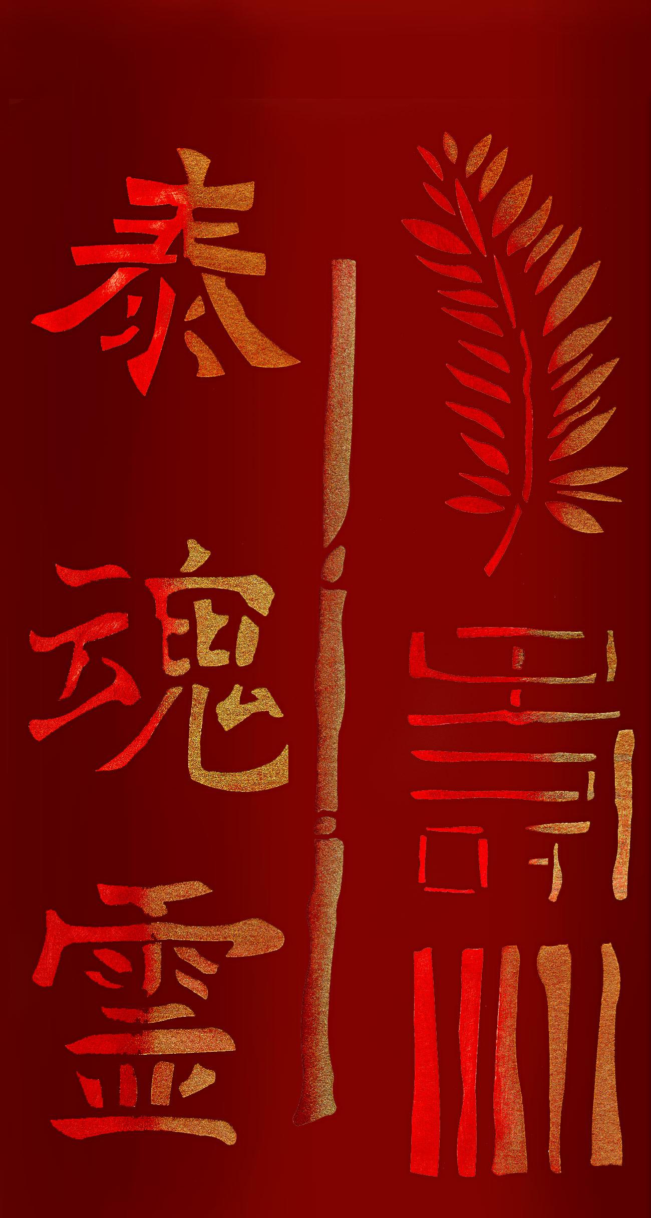 Abstract Oriental Stencil Henny Donovan Motif